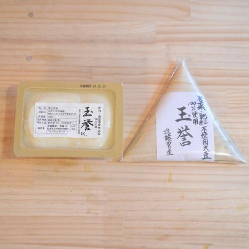 幻の大豆(豆腐&納豆)セット