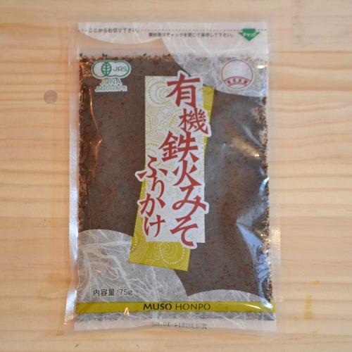 有機鉄火みそふりかけ(75g)