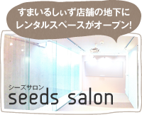 seeds-salon
