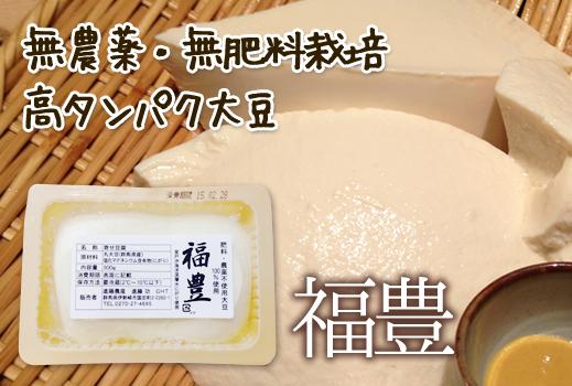 福豊 無農薬・無肥料栽培高タンパク大豆