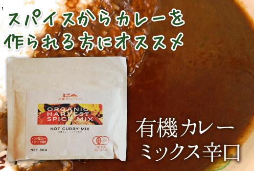 有機カレーミックス辛口 スパイスからカレーを作られる方にオススメ