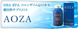 DHA、EPA、コエンザイムQ10含有超自然サプリメント、アオザ(AOZA)