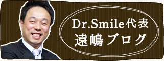 Dr.Smile代表、遠嶋ブログ