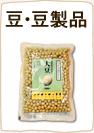 豆・豆製品