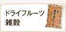 ドライフルーツ・雑穀