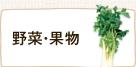 野菜・果物
