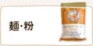 麺類・粉類